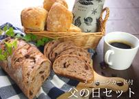 【送料無料】父の日 珈琲セット