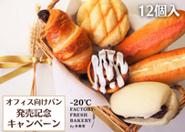 【キャンペーン】オフィスパンお試しセット(12個入)