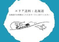 エリア送料:北海道