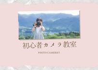 初心者カメラ教室
