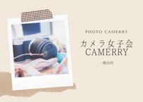 カメラ女子会 CAMERRY(一般用)