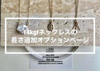 14kgfネックレスの長さ追加オプション(5cm)