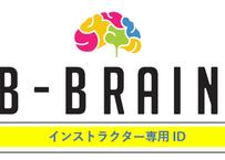 B-Brainイントラ用IDセット