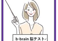 b-brain8時間研修(1名)