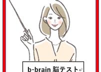 b-brain半日研修4時間(5名まで)