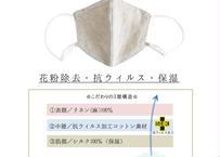 ファブリックケアマスク  (ストライプ織)何度も洗えて抗菌持続