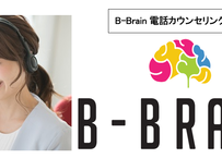 B-Brain専用電話カウンセリングサービス(チケット40分+ID付き)