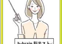 b-brain2時間研修(5名まで)