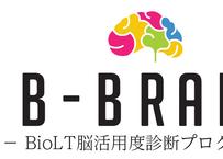 B-BrainテストID(テストを受ける)1個