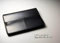 [ブラックレザー]2wayPCレザーケース
