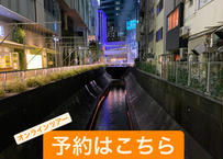 【オンライン】「えんとつ町のプペル」渋谷オンラインツアー