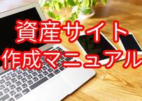 資産サイト作成マニュアル