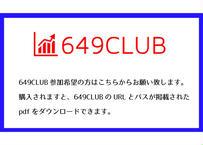 649CLUB参加