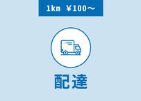 配達【仙台市内 送料1km=¥100】