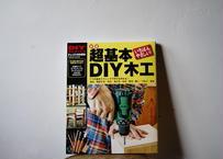 新版 超基本 DIY木工(byドゥーパ!)