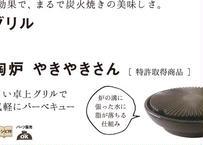 やきやきさん 大/ND-18