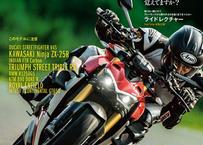 RIDE HI No.1(創刊号)