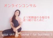 【毎月限定5名)ヨガスキルアップコンサル〜あなたがより笑顔あふれる毎日を過ごすために〜