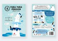 5-copy set Yura Yura Penguin ゆらゆらペンギン(新版)5個セット