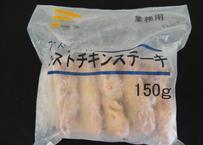 【ローストチキンステーキ150g】無償サンプル1袋(5枚入)