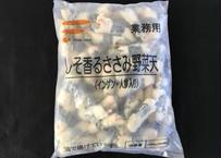 【しそ香るささみ野菜天(インゲン・人参)】無償サンプル1袋