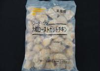 【大粒ローストカットチキン】無償サンプル1kg袋