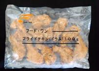 【フライドチキンドラム100g】無償サンプル1袋(10本入)
