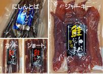 北海道余市産 「とば お試し4パックセット」(80g x 4)