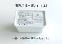 【業務用】日本酒アイス(1L)