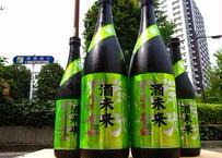 栄光冨士酒未来純米大吟醸無濾過生原酒 1800ml