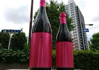 蔵の師魂 The Pink 芋焼酎 1800ml