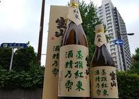 宝山蒸撰紅東酒精乃雫 1800ml