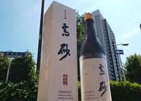 高砂 松喰鶴 純米大吟醸ギフトBOX入り 720ml