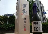 獺祭 感謝木箱入り磨き二割三分純米大吟醸 720ml