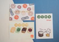 年賀状ポストカード(3枚セット)