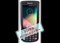 【レンタル】Android搭載 スマートバーコードリーダー Scanpal EDA50K レンタル【特典付き!】