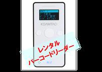 【レンタル】ハンディ型 QRコードリーダー KDC280 レンタル【特典付き!】