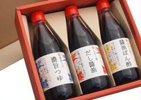 【ギフト】特選醤油セット だし醤油・濃旨つゆ・醤油ぽん酢(各360ml)【箱代含む】