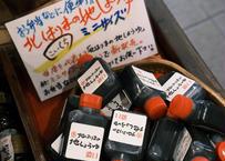 濃口醤油 / 30mlお試しサイズ
