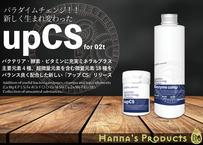アップCS 【海水専用】for 02t