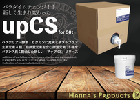 アップCS【海水専用】業務用サイズ for 50t