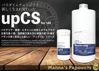 アップCS【海水専用】for 10t