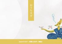 おうちヨガ(Zoom会員)