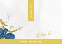 【ドロップイン】おうちヨガ(Zoom:60分クラス)