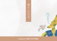 暮らしのヨガ(Instagram会員)
