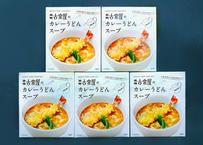 古奈屋のカレーうどんスープ 10個セット