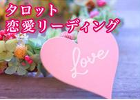 タロット恋愛リーディング❤️