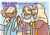 [13週分] 成長 視覚教材170号(2020年7~9月)