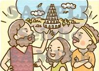 [9/27] バベルの塔