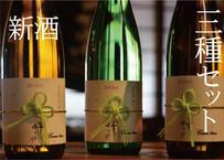 【新酒/シトラスリボン/3種セット】「叶う-come true-」 愛媛産 純米生原酒720ml×3種